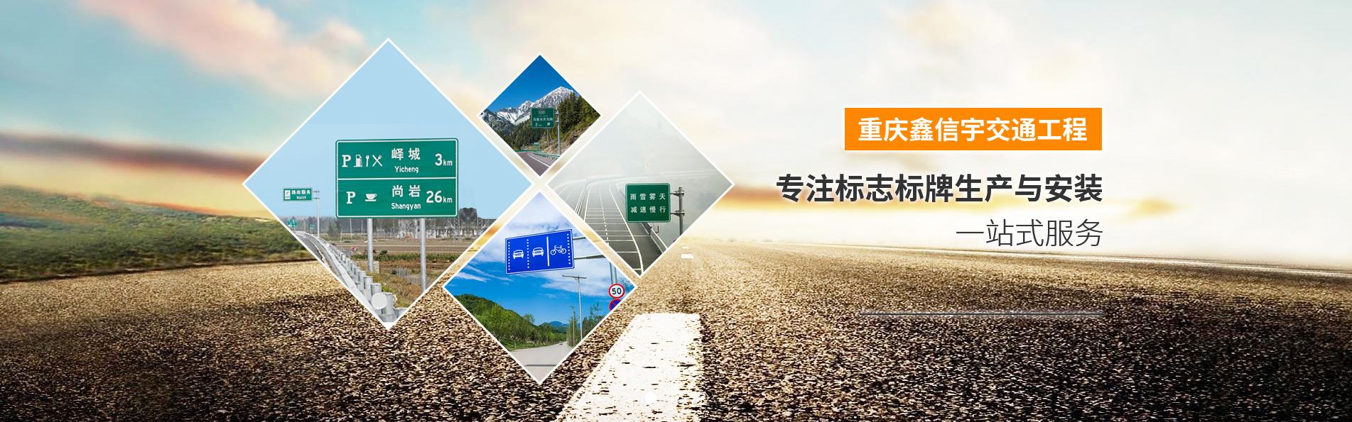 重庆交通标志牌制作