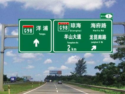 公路交通标志