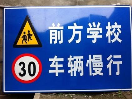 车辆慢行标志