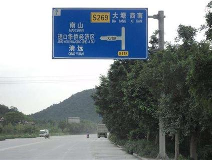 重庆道路标牌