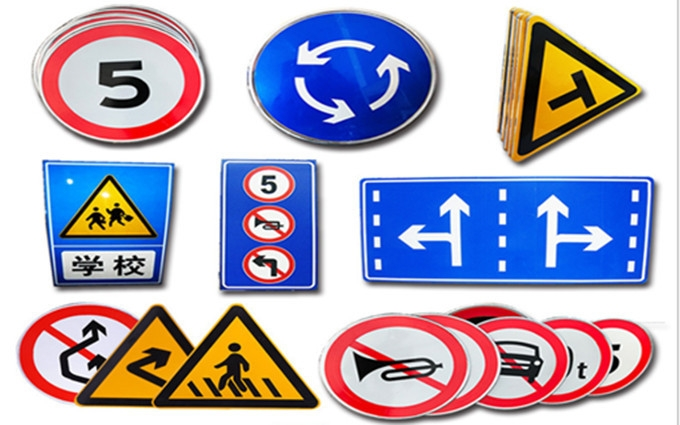 公路标志牌